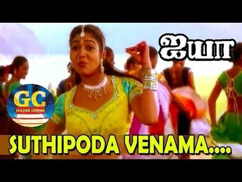 Suthi Poda Venama Song -  Ayya Movie HD  ...