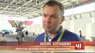 К чему готовятся участники Иннопрома?(Глобальное событие нынешнего лета — международная выставка и форум «Иннопром—2013» — стряхивает последнюю..., 2013-07-11T02:15:16.000Z)