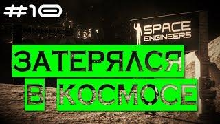 [S7] Space Engineers ●2019● Выживание #10 – Затерялся в космосе