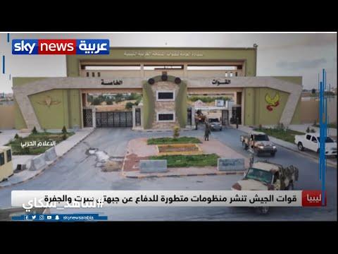 ليبيا.. قوات الجيش تنشر منظومات متطورة للدفاع عن جبهتي سرت والجفرة  - نشر قبل 8 دقيقة