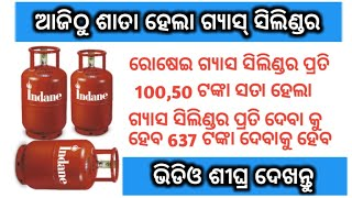 LPG Gas Cylinders To Cost Rs 100 Less From Today Odia