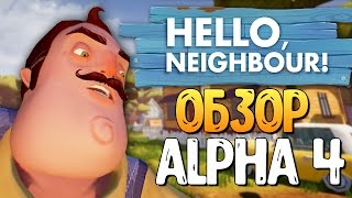 ОБЗОР НОВОЙ ALPHA 4 - Hello Neighbor: Reborn