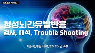 (강의) 청성뇌간유발반응의 …