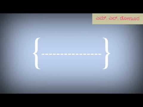 Free Kannada Karoke ದೇವ ಮಾದೇವ ಬಾರೋ Deva madeva baro madeshwara mahime