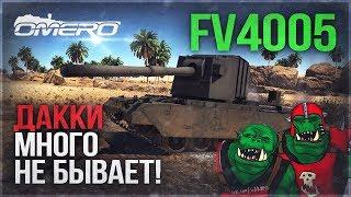 FV4005: ДАККИ МНОГО НЕ БЫВАЕТ в WAR THUNDER!