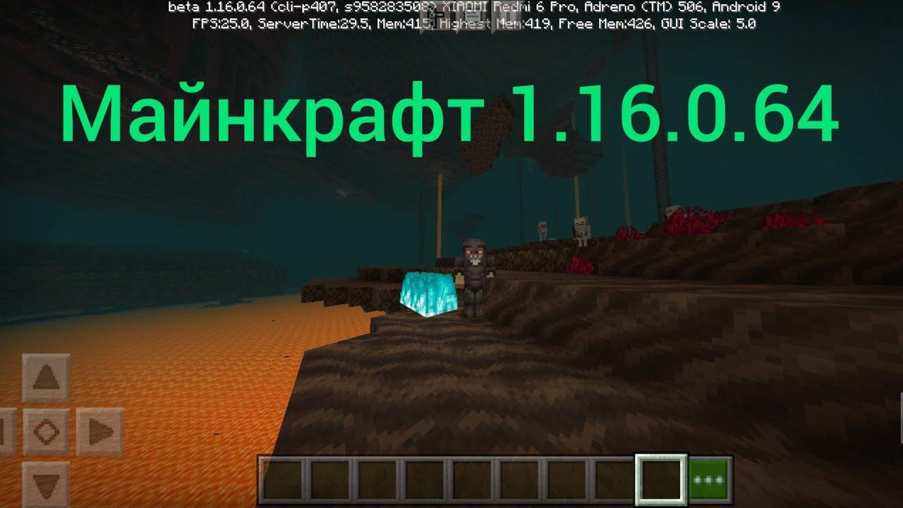майнкрафт 1 16 0 64 apk