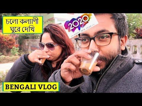 একটু-কল্যাণী-ঘুরে-দেখি- -new-year-2020-night-in-kolkata- -কল্যাণী-থেকে-কলকাতা-হয়ে-new-year