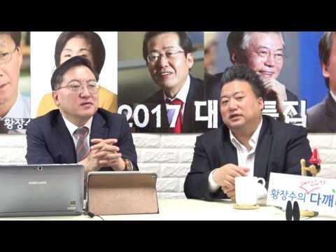 [대선다깨비] 배종찬② 홍준표 실버크로스 이후? 단일화 가능성과 남은 가능성들! (2017.05.03) 5부