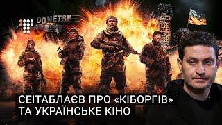 Сеітаблаєв про фільм «Кіборги» та українське кіно
