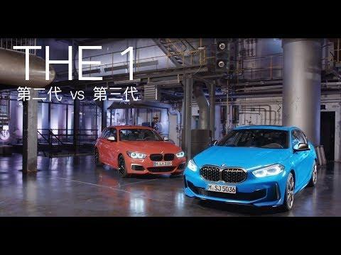 全新BMW 1系列與上一代完整比較