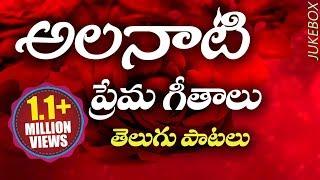 Telugu Old Hit Love Songs - Prema Geetalau (ప్రేమ గీతాలు) - Video Songs Jukebox