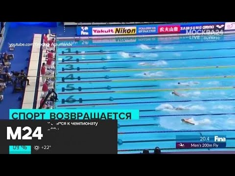 Новости за 12 июня: в Петербурге хотят провести чемпионат России по плаванию - Москва 24