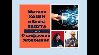 Михаил Хазин и Елена Ведута о цифровой экономике
