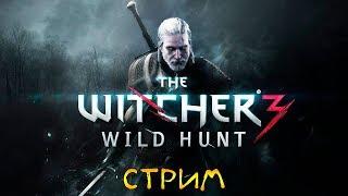ПРОХОЖДЕНИЕ ВЕДЬМАК 3: ДИКАЯ ОХОТА - The Witcher 3: Wild Hunt (стрим)