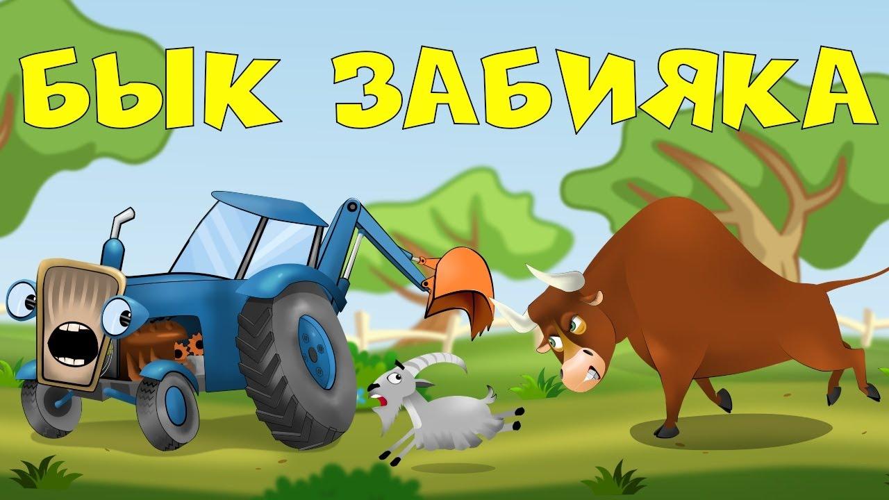 Синий трактор и бык забияка. Как веселый трактор вместе с козликом от быка забияки убегали.