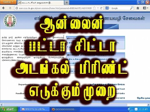 Online PATTA CHITTA Adangal (Tamil Nadu All Land Records Download & Print in quick time)