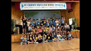 国民体育振興公団、白ニョン島の小学校でスポーツスター体育教室開催=韓国 (9/14)