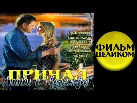 Причал любви и надежды (2013) Драма сериал - Видео онлайн