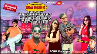 New Haryanvi Song 2018 : Maidam English Ki || Sonu Jamalpur #Sonotek Cassettes