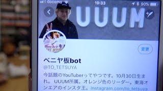 てつやのTwitterの名前が「ベニヤ板bot」になっていました