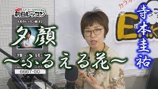 「ようこそ!ENKAの森」 第54回放送 新曲レッスン#2 寺本圭祐「夕顔~ふるえる花~」