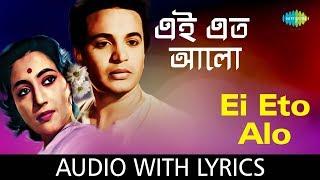 Ei Eto Alo Eto Akash with lyrics | এই এতো আলো এতো আকাশ | Manna Dey