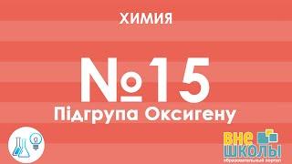 Онлайн-урок ЗНО. Химия №15. Подгруппа кислорода