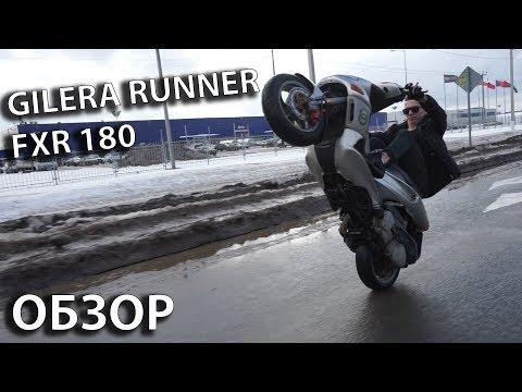 Обзор скутера Gilera Runner Fxr 180