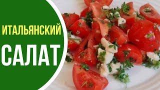 Итальянский салат с моцареллой и помидорами
