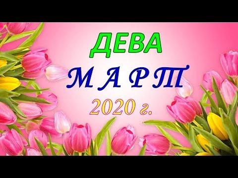 ♍ДЕВА♍. 🌷 МАРТ 2020 г. 🌿 ПОДРОБНЫЙ ТАРО ПРОГНОЗ 🌟