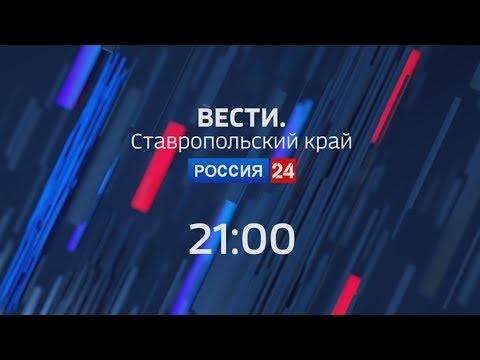 «Вести. Ставропольский край» Россия 24. 8.08.2019