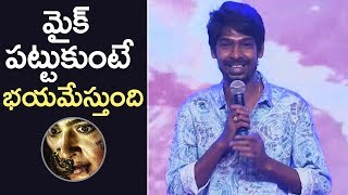 Comedian Dhanraj Speech @ Bhaagamathie Movie Pre Release Event | TFPC