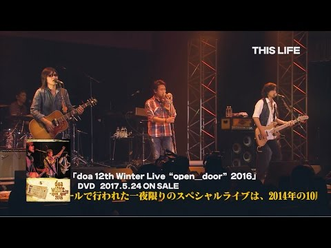 "LIVE DVD 『doa 12th Winter Live""open_door�』 トレーラー映像"