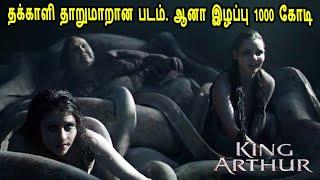 தக்காளி தாறுமாறான படம். ஆனா 1000 கோடி ரூபாய் நஷ்டம் Hollywood Movie Story & Review in Tamil