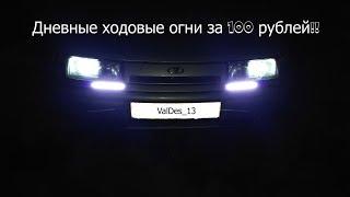 видео Светодиодные дневные ходовые огни на авто.Купить гибкие светодиодные дхо в Москве