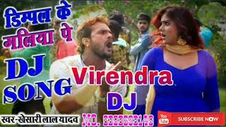 Dimpal Ke Galiya Pe Nikalal Ba Pimple Hard Dholki Mix Song Virendra Dj