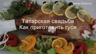 Татарская свадьба. Как приготовить гуся на никах.