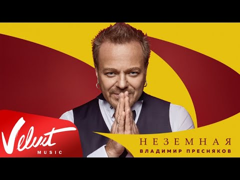 Аудио: Владимир Пресняков - Неземная (lyric-video) thumbnail