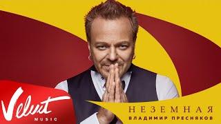 Аудио: Владимир Пресняков - Неземная (lyric-video)