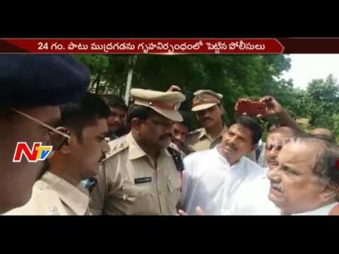 Police House Arrests Mudragada Padmanabham in Kirlampudi || Padayatra || Kapu Reservations || NTV