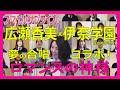【スマイルサプライズ】広瀬香美×伊奈学園総合高校コラボ合唱動画