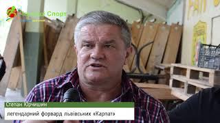Степан Юрчишин, легендарний форвард львівських «Карпат»