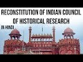 Reconstitution of Indian Council of Historical Research, Will it make History impartial & bias free?