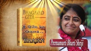 Gita Ke Gito Ko Gana bhakti bhajan in hindi-Prernamurti Bharti Shriji