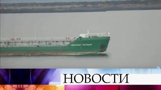 Российским дипломатам наконец удалось пообщаться с экипажем российского танкера «Механик Погодин».