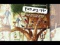ילדי בית העץ - תופסת (רעות יהודאי)