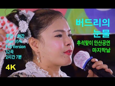 버드리의 눈물 - (4K) 추석맞이 안산공연 마지막날 (2016년 9월20일) 1부+2부 (주간+야간) (2시간 7분)