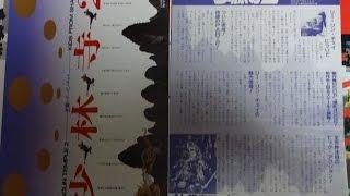 少林寺2 (A) (1984) 映画チラシ リー・リンチェイ 1984年3月3日公開 シ...