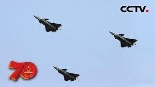 [中华人民共和国成立70周年]歼击机梯队| CCTV