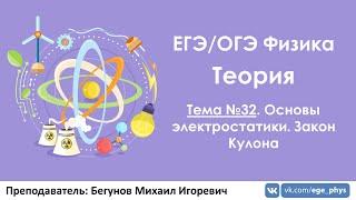 ЕГЭ по физике. Теория #32. Основы электростатики. Закон Кулона